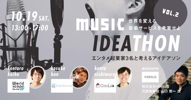 「君は10年後の音楽サービスをつくれるか?」世界を変える音楽サービスをエンタメ起業家3名と考えるアイデアソン Vol.2開催 1番目の画像