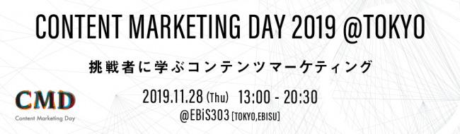 コンテンツマーケティングに特化した専門カンファレンスが11月28日恵比寿で開催 1番目の画像