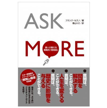 面接試験で役に立つ!「質問」の極意を伝授する『ASK MORE -達人が教える戦略的「質問術」-』が発刊 1番目の画像