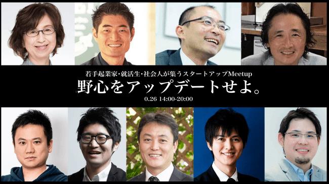 育成型ビジネスコンテスト!起業のミートアップ「AMBITIOUS 2019」が10月26日(土)に開催  1番目の画像