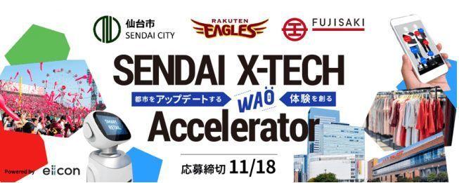 楽天野球団も参加!仙台の活性化を目指す『SENDAI X-TECH Accelerator』募集開始 1番目の画像