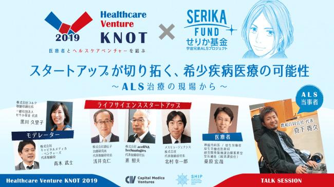 宇宙兄弟「せりか基金」とのコラボセッションも!日本最大規模のヘルスケアビジネスコンテスト「Healthcare Venture Knot 2019」が10月26日新橋で開催  1番目の画像
