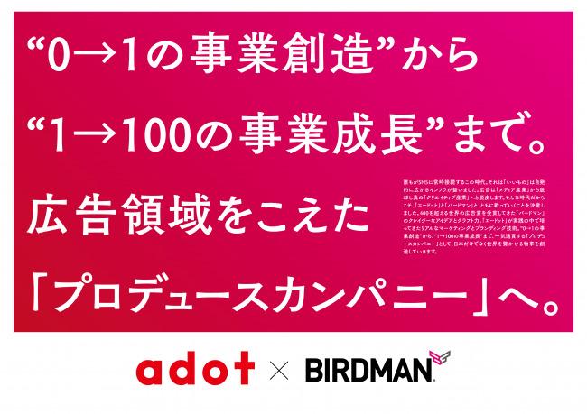 エードット、クリエイター集団・BIRDMANの株式取得。次世代型プロデュースカンパニーを目指す 1番目の画像