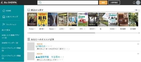 ・「ビジネス誌・業界専門誌の読み放題サービス」登場へ、出版社の枠を無くし横断的に閲読 2番目の画像