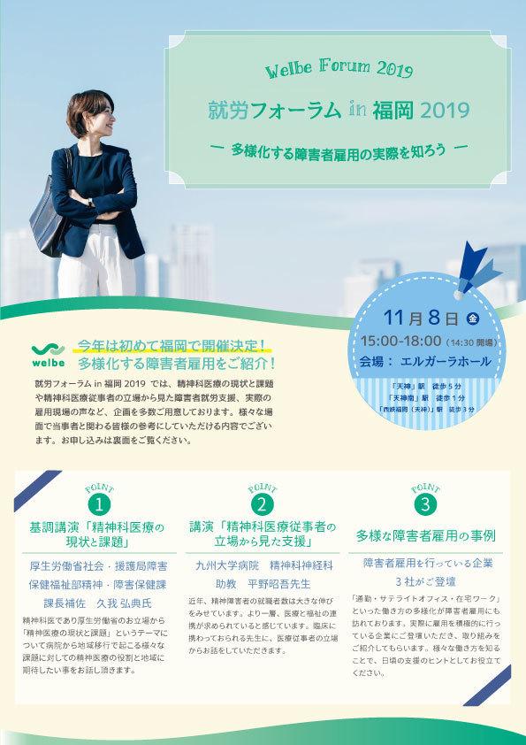 福岡で多様化する障害者雇用をテーマにしたフォーラムが開催。厚労省担当者の講演や事例紹介など 1番目の画像
