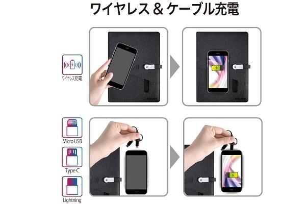 ・商談中も気づかれずにスマホを充電できる「充電ノート」が発売 3番目の画像