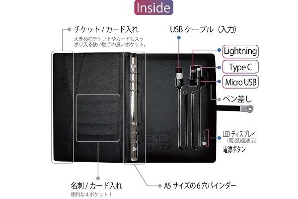 ・商談中も気づかれずにスマホを充電できる「充電ノート」が発売 4番目の画像