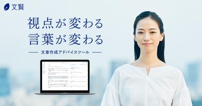 メディア編集者や広報が利用する文章作成アドバイスツール「文賢(ブンケン)」が2周年を記念してブランドリニューアル 1番目の画像