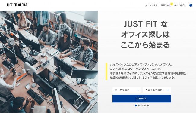 シェアオフィスの空室情報などがリアルタイムで確認可能!国内唯一のシェアオフィス物件データベース 1番目の画像