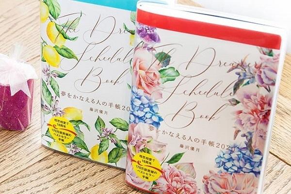 朝活手帳、ビジネスマン手帳など…「書籍の著者がプロデュースした目的別手帳」が発売中 3番目の画像