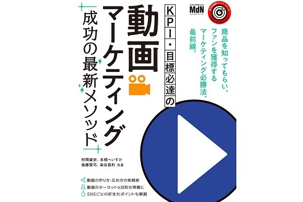 「動画マーケティング成功の最新メソッド」が発刊!実践に役立つノウハウをオールカラーで解説 1番目の画像