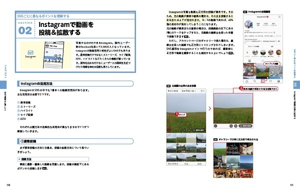 「動画マーケティング成功の最新メソッド」が発刊!実践に役立つノウハウをオールカラーで解説 5番目の画像