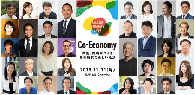 日本最大!シェアリングエコノミーを学べるSHARE SUMMIT 2019に各業界の大物スピーカーが結集 1番目の画像