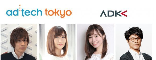11/27、28に国際マーケカンファレンス「アドテック東京2019」開催!ADKグループから4名が登壇 1番目の画像