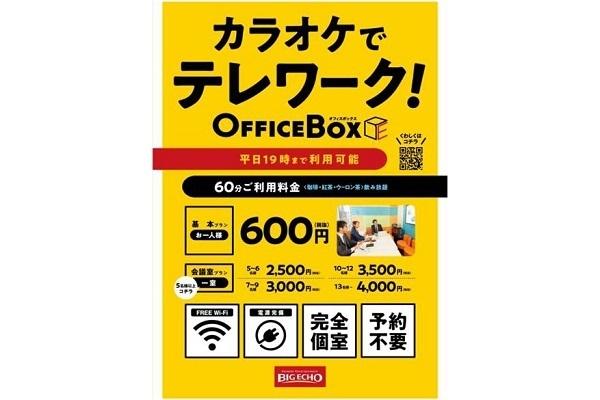カラオケのビッグエコー全店が「ワークスペース」として利用可能に!1人1時間600円 2番目の画像