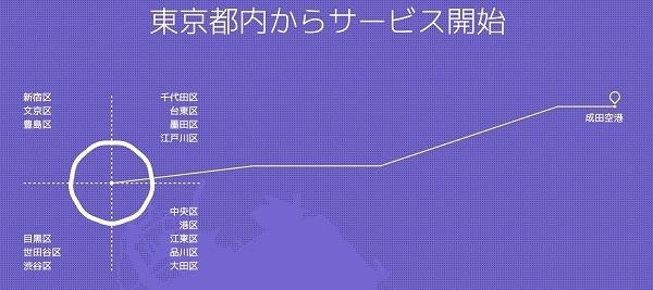 ドアto成田空港の「スマートシャトル」サービスエリアが都内15区へ拡大!定額3980円 1番目の画像