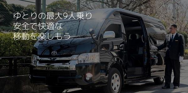 ドアto成田空港の「スマートシャトル」サービスエリアが都内15区へ拡大!定額3980円 4番目の画像