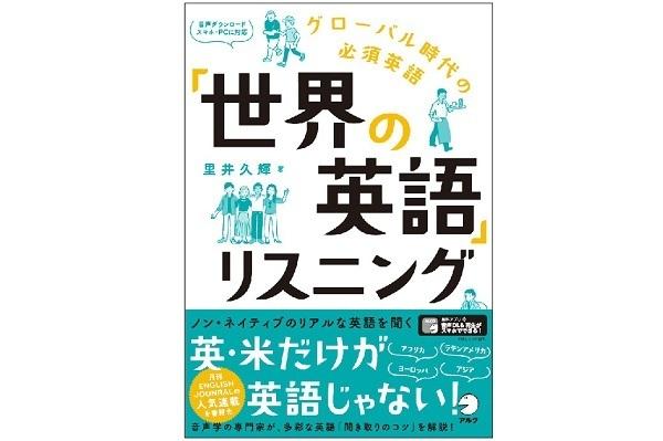 ノン・ネイティブの話す英語に焦点を絞ったリスニング対策本が発刊 1番目の画像