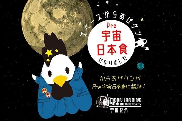 からあげクン、宇宙に向かって─「Pre宇宙日本食」に認定、肉が食べたいとの飛行士の声を反映 1番目の画像