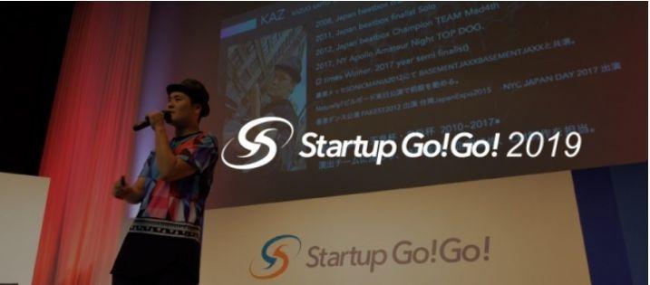 """国内外から多数のベンチャーが参加する""""九州最大のスタートアップイベント""""「StartupGo!Go!2019」が11月8日開催 1番目の画像"""