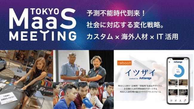 東京MaaSミーティングのラストセッション動画を公開。テーマは「技術革新で予測不能時代到来!社会に対応する変化戦略から生まれる新潮流」  1番目の画像