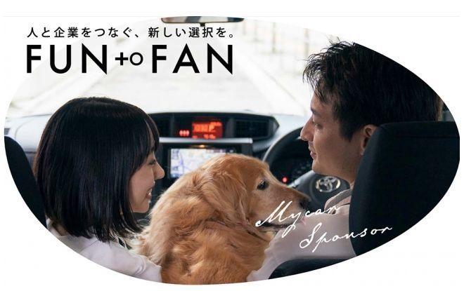 【日本初&特許取得済み】マイカーに企業のステッカーを貼ってドライブするとマイカースポンサー料がもらえる?! 1番目の画像