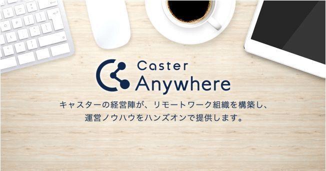 人手不足に悩む企業に!リモートワーク組織の構築を支援するコンサルサービス「Caster Anywhere」がスタート 1番目の画像