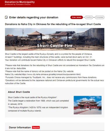 「首里城」再建支援のため、沖縄県那覇市への寄附を英語でできる外国語寄附受付フォームが開設 1番目の画像