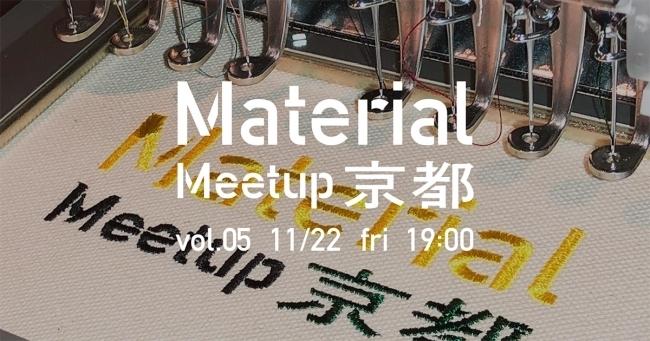 京都で「刺繍」をテーマとしたミートアップイベントが開催へ。業界の垣根を超えたコラボ創出を目指す 2番目の画像
