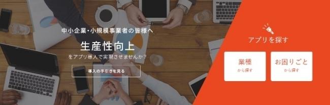 中小機構、「ここからアプリ」サイトリニューアルに伴い新規掲載ビジネスアプリを公募 1番目の画像