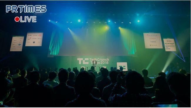 日本最大級のスタートアップ・テクノロジーの祭典「TechCrunch Tokyo 2019」で、初のパブリックビューイングを「PR TIMES LIVE」でライブ配信 1番目の画像