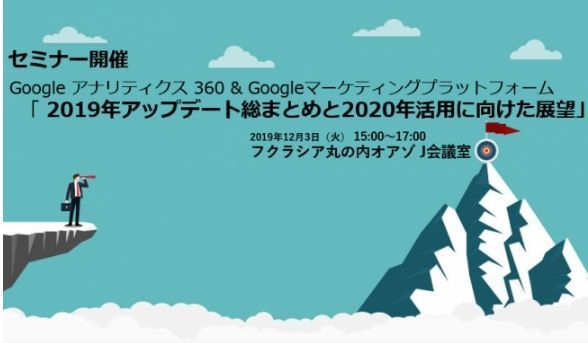 「Google アナリティクス 360 & Googleマーケティング」の無料セミナーが12月3日に開催 1番目の画像