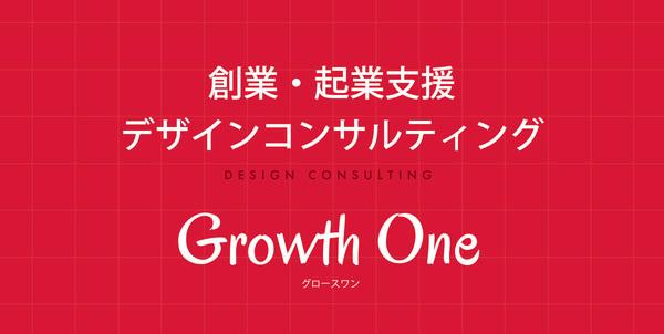 ロゴ・名刺・プレゼン資料作成など、デザインのコンサルサービス「GrowthOne」が誕生 2番目の画像