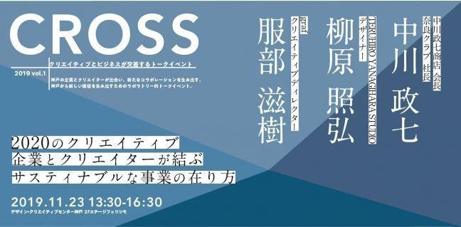 クリエイティブとビジネスが交差するトークイベント「CROSS」、神戸市主催で11月23日開催 1番目の画像