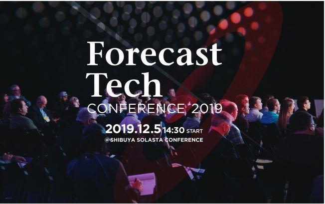 AIなどを駆使した予測技術の最新情報を発信する「Forecast Tech研究所」が設立!国内初のカンファレンスを12月5日に開催 1番目の画像
