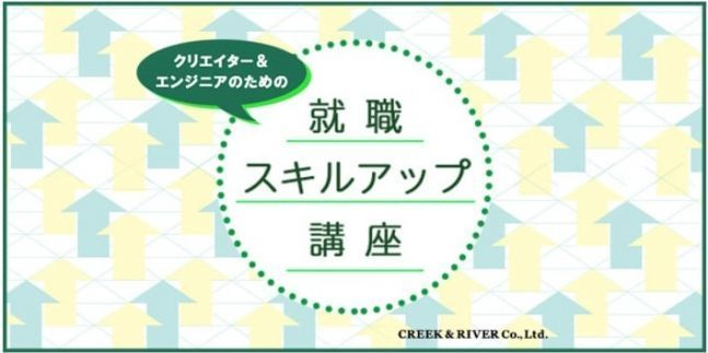 クリエイターの転職!ポートフォリオ・スキルシートの作り方講座・作品制作アドバイス講座(12月10日、東京・新橋) 1番目の画像