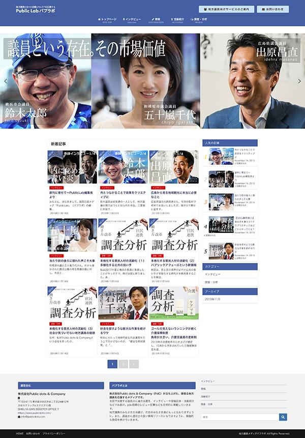 地道に活動する地方議員を紹介するメディア「Public Lab」が誕生!民間出身者のキャリアや政策動向など紹介 1番目の画像