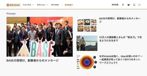 スタートアップメディア「BRIDGE」がサイト刷新・新体制に、ストーリー投稿サービスも始動 1番目の画像