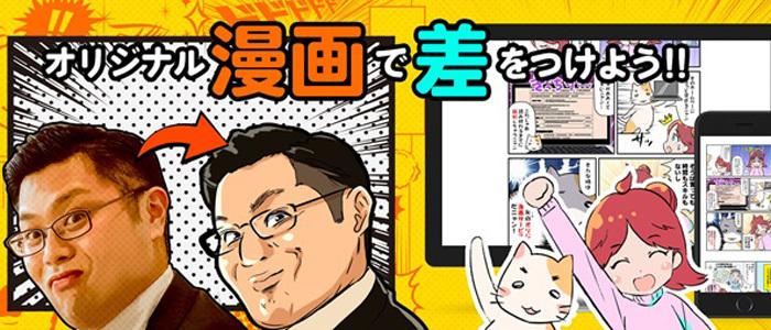 川崎市の企業限定でオリジナル漫画を無料制作!拠点を置くジーアール社が期間限定キャンペーン 1番目の画像
