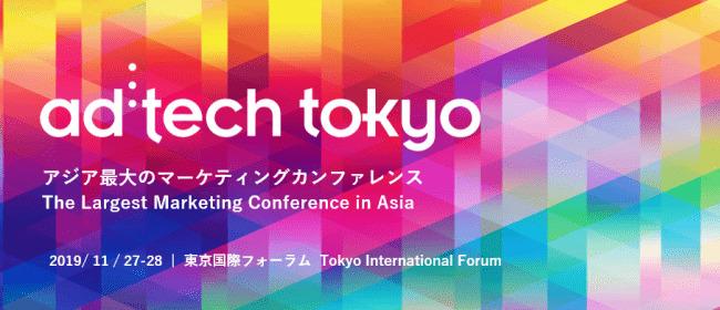 「ad:tech tokyo 2019」が開催へ。世界で活躍する266人のトップマーケターが登壇予定 1番目の画像