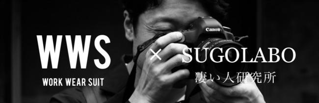 スーツに見える作業着の会社が、活躍する人材を研究するコンテンツ「SUGOLABO」の配信をスタート 1番目の画像
