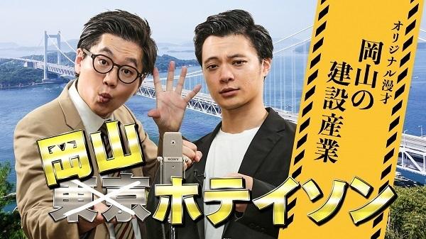 建設業の新3Kとは?岡山県が「建設産業の魅力を伝える漫才」を公開 1番目の画像