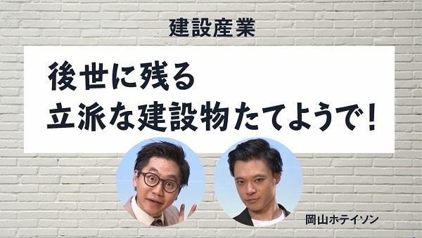 建設業の新3Kとは?岡山県が「建設産業の魅力を伝える漫才」を公開 3番目の画像