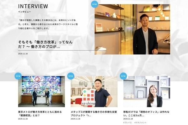 企業の意思決定者向けの働き方メディア「akeruto(アケルト)」がオープン 1番目の画像