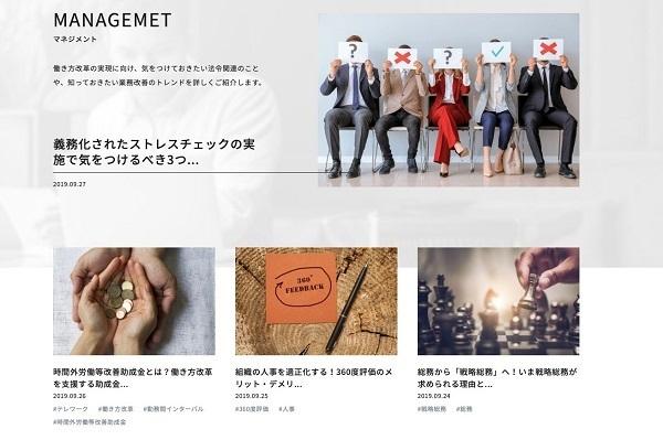 企業の意思決定者向けの働き方メディア「akeruto(アケルト)」がオープン 2番目の画像