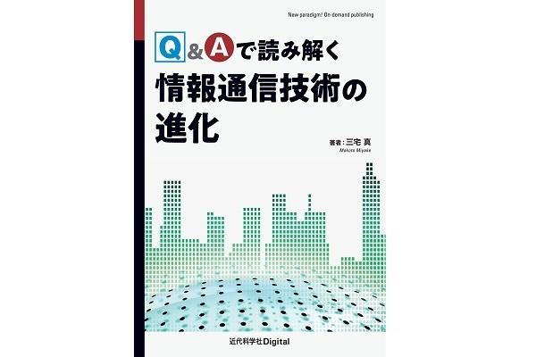 「情報通信技術」の全体像を手早く知りたい人へ。やさしく学べる概説書が発刊 1番目の画像