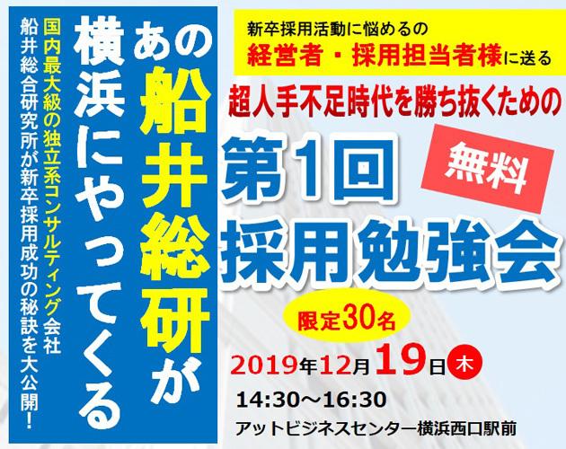 【人手不足】船井総研が横浜市で経営者・採用担当者向け無料勉強会を開催 1番目の画像