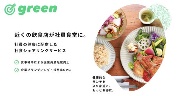 一風堂ブランドが社食に!社食シェアサービス「green」でランチ提供を開始 1番目の画像