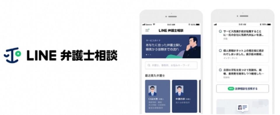 LINEで法律トラブルを相談できる「LINE弁護士相談」サービスがスタート 1番目の画像