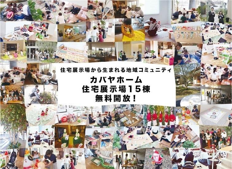 【取材】10年以上も住宅展示場を地域に無料開放するハウスメーカーのこだわり 1番目の画像